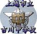 上越市立吉川中学校