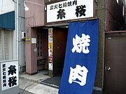 炭火七輪焼肉 糸桜