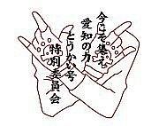 36船・とうかい号愛知県民ver.
