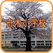 舟木小学校(茨城県)