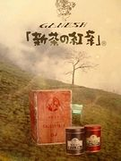 *新茶の紅茶*[Ganesh Tea Room]