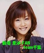 新垣里沙FAN team千葉