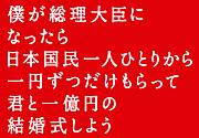 マニフェスト/RADWIMPS
