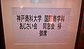 国商 あじさい会 神戸商科大