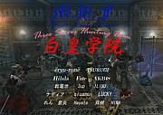 MHF鯖3狩猟団〜白皇学院〜