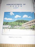 平田中学校 1997年3月卒業