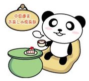 中国週末お楽しみクラブ