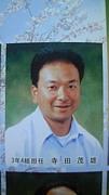 2003年(H15年度)伊奈中卒業組!