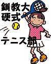 釧教大硬式テニス部