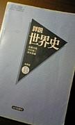石井式世界史研究会