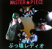 Master Peaceのぶっ壊レディオ