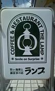 喫茶店ランプ