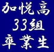 (05年)加悦高33組卒業生