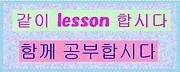 韓国語の勉強を一緒に!@福岡