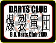 静岡ダーツクラブ爆裂軍団