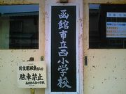 函館市立西小学校