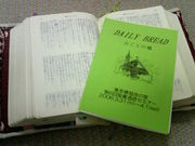 OFI聖書通読セミナー