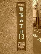 新宿○丁目在住