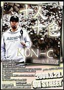KON-C(from 兵庫IN民)