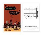 南町通りカフェ/Brother's Cafe