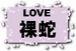 【LOVE☆裸蛇】