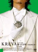 KREVA TOUR2006愛・自分博(DVD)