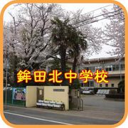 鉾田北中学校