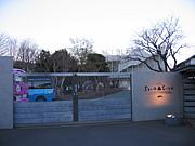 東京キッズ学園 調布白菊幼稚園