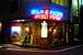 Bistro&Bar パイドパイパー
