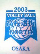 バレーボール高校選抜 North