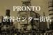 PRONTO 渋谷センター街店