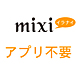 mixiアプリ不要