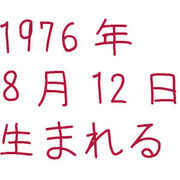 1976年8月12日生まれ