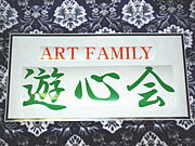 ART FAMILY 遊心会