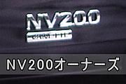 NV200オーナー・日産バネット