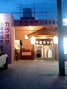 沖縄の山ちゃん