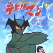 デビルマン(アニメ版)