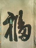 亀戸串焼き福