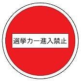 【交代勤務】選挙カーが嫌い