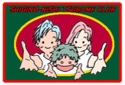鴫野西つばめ学童クラブ