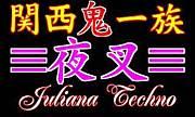 JULIANA ≡夜叉≡ TECHNO