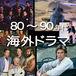 80〜90年代 海外ドラマ
