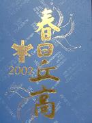 大阪府立春日丘高校2002年度卒