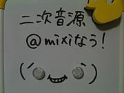二次音源@mixiなう