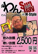 ■M‐style日曜営業■