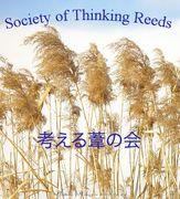 Society of Thinking Reeds