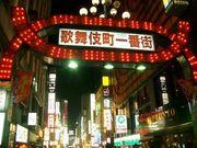 クラブ歌舞伎