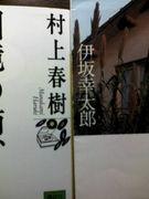 村上春樹×伊坂幸太郎