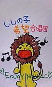 ☆ししの子希望合唱団☆