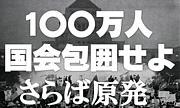2111年福島原発グランドゼロ帰還